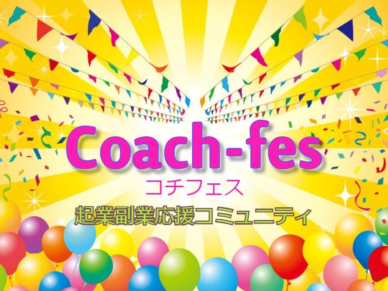 Coachfesとは?pop