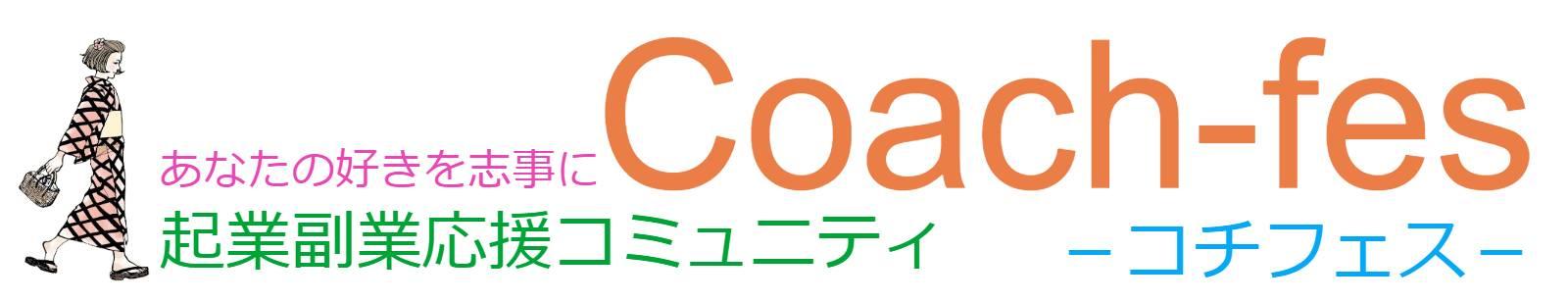 コチフェス Members site
